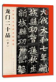 中国历代名碑名帖精选·龙门二十品(下)