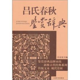 文学鉴赏辞典:古代经典鉴赏系列:吕氏春秋鉴赏辞典