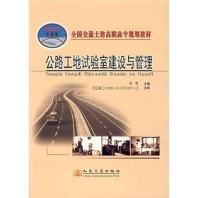 全国交通封建高职高专规划教材:公路工地实验室建设与管理(21世纪交通版)