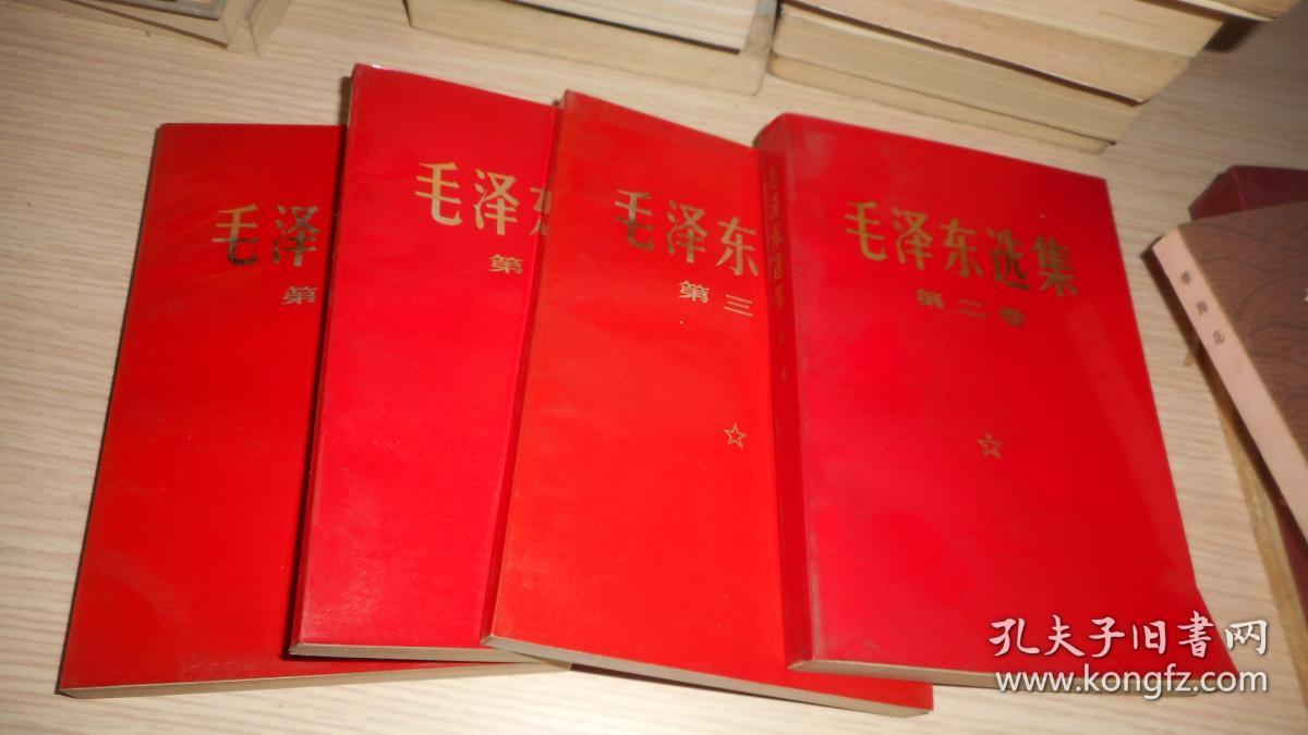 毛泽东选集(红皮版)全四卷