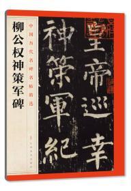 柳公权神策军碑/中国历代名碑名帖精选