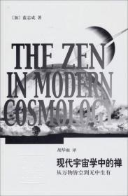 新书--现代宇宙学中的禅:从万物皆空到无中生有