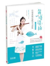 笛语清扬:竹笛系统化教学与训练【二维码视频课堂】