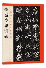 李邕李思训碑/中国历代名碑名帖精选