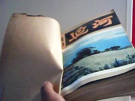 延河 1987年1-7期,合订本【代售】馆藏