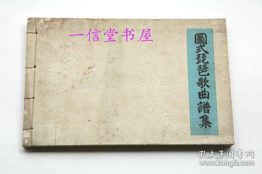 《图式琵琶歌曲谱集》1册全  1921年 线装