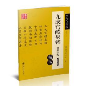 华夏万卷 九成宫醴泉铭钢笔字帖(楷书)