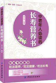 健康·智慧·生活丛书:中老年人必读的长寿营养书