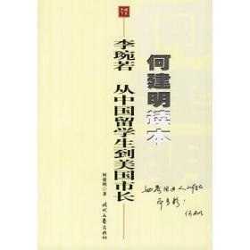 正版二手正版何建明读本:李琬若——从中国留学生到美国市长  何建明9787538721225