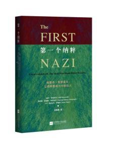 第一个纳粹
