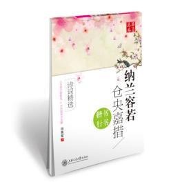 华夏万卷 纳兰容若·仓央嘉措诗词精选(楷书 行书)