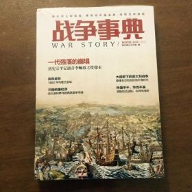 战争事典:一代强藩的崩塌  正版全新