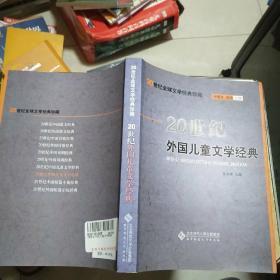 20世纪外国儿童文学经典