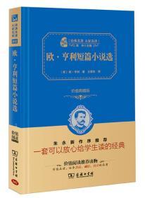 经典名著 大家名译:欧·亨利短篇小说选(价值典藏版)