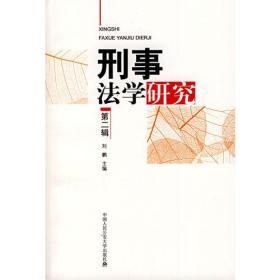 刑事法学研究第二辑