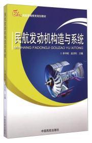 民航发动机构造与系统 李书明 赵洪利 中国民航出版社 9787512801622