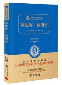 经典名著 大家名译:欧也妮·葛朗台(全译典藏版)