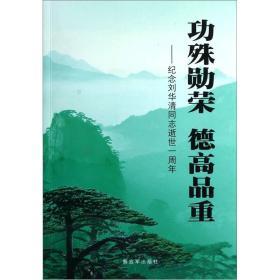 功殊勋荣 德高品重 专著 纪念刘华清同志逝世一周年 姜为民主编 gong shu xun r