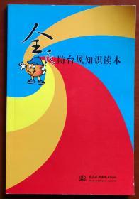 全民防台风知识读本
