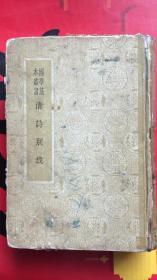 国学基本丛书:《清诗别裁》(精装,58年新1版1印)