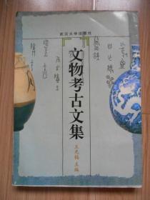 文物考古文集(16开、初版1000册、武汉大学)见书影及描述