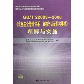 GB/T22003-2008食品安全管理体系审核与认证机构要求理解与实施