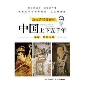 刘兴诗爷爷讲述中国上下五千年 秦汉—隋唐五代