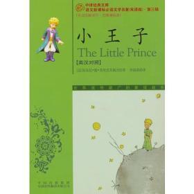 中译经典文库:小王子