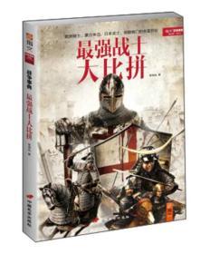 战场决胜者004:最强战士大比拼(修订版)