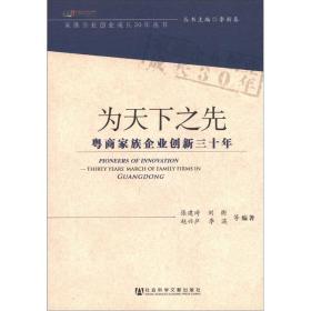 为天下之先:粤商家族企业创新三十年