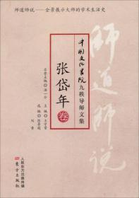 中国文化书院九秩导师文集-张岱年