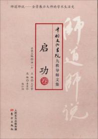 中国文化书院九秩导师文集-启功