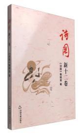 诗国(新十二卷)