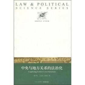 中央与地方关系的法治化
