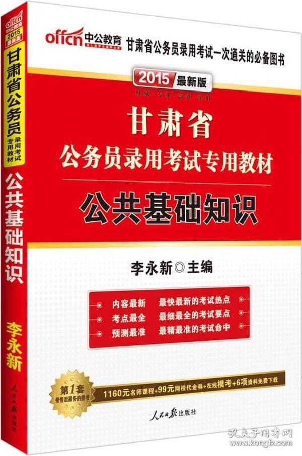 中公版·2015甘肃省公务员录用考试专用教材:公共基础知识(2015甘肃省考)