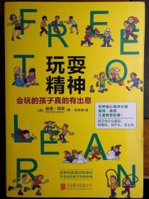 玩耍精神:会玩的孩子真的有出息(请见书影)
