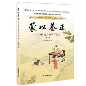 蒙以养正:中华传统美德教育读本.第二册