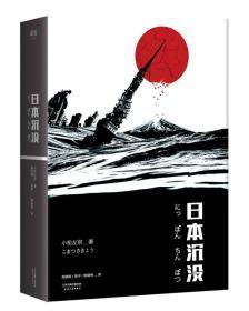 日本沉没:无删减典藏版