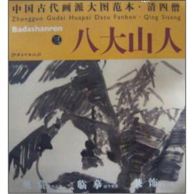 中国古代画派大图范本·清四僧:八大山人(3)·芭蕉竹石图