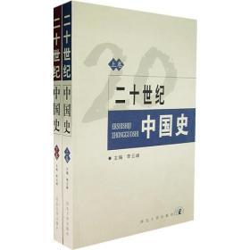 二十世纪中国史 下卷 李云峰 西北大学出版社 9787560405674