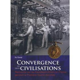 文明的交融:第一次世界大战期间的在法华工