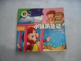 绿色童话丛书:小猴历险记【131】