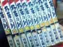 日本原版漫画 修罗の刻 1、2、3、4、9--13、15【10本合售】