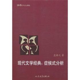 正版包邮微残-现代文学经典:症候式分析-猫头鹰学术文丛精选CS9787020079865