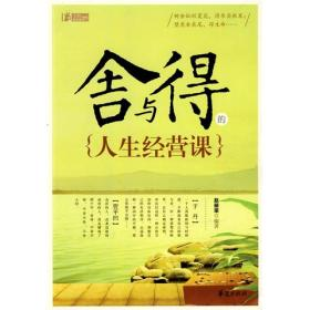 保证正版 舍与得的人生经营课 赵丽荣著 华夏出版社