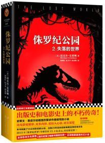 长篇小说--侏罗纪公园2失落的世界 15年_9787551123198