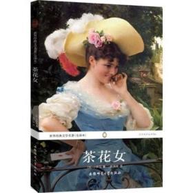 世界经典文学名著:茶花女(全译本)