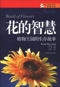【二手包邮】花的智慧植物王国的生存故事 (韩) 姜惠顺 孙渊 江