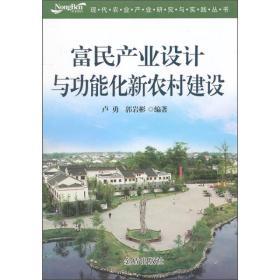 富民产业设计与功能化新农村建设