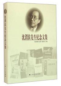 正版at-9787208136922-沈渭滨先生纪念文集